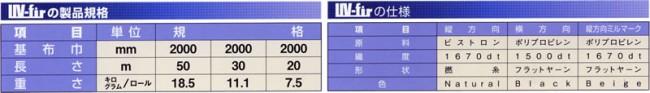 UV-firの製品規格 / UV-firの仕様